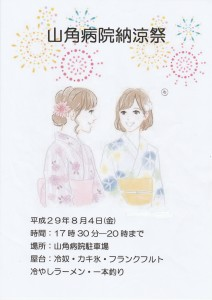 納涼祭ポスター2017