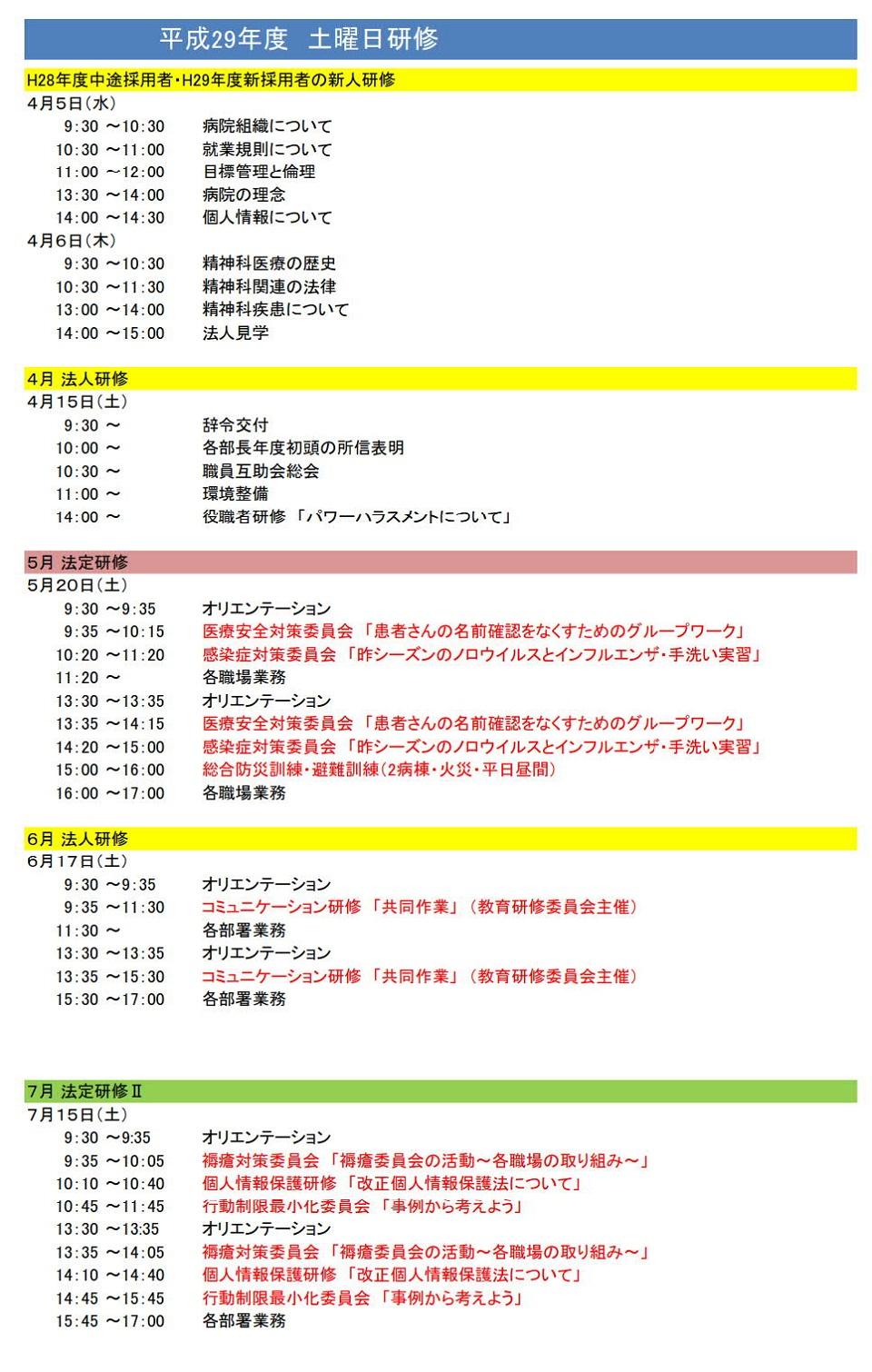 H28~H29土曜研修実績_1
