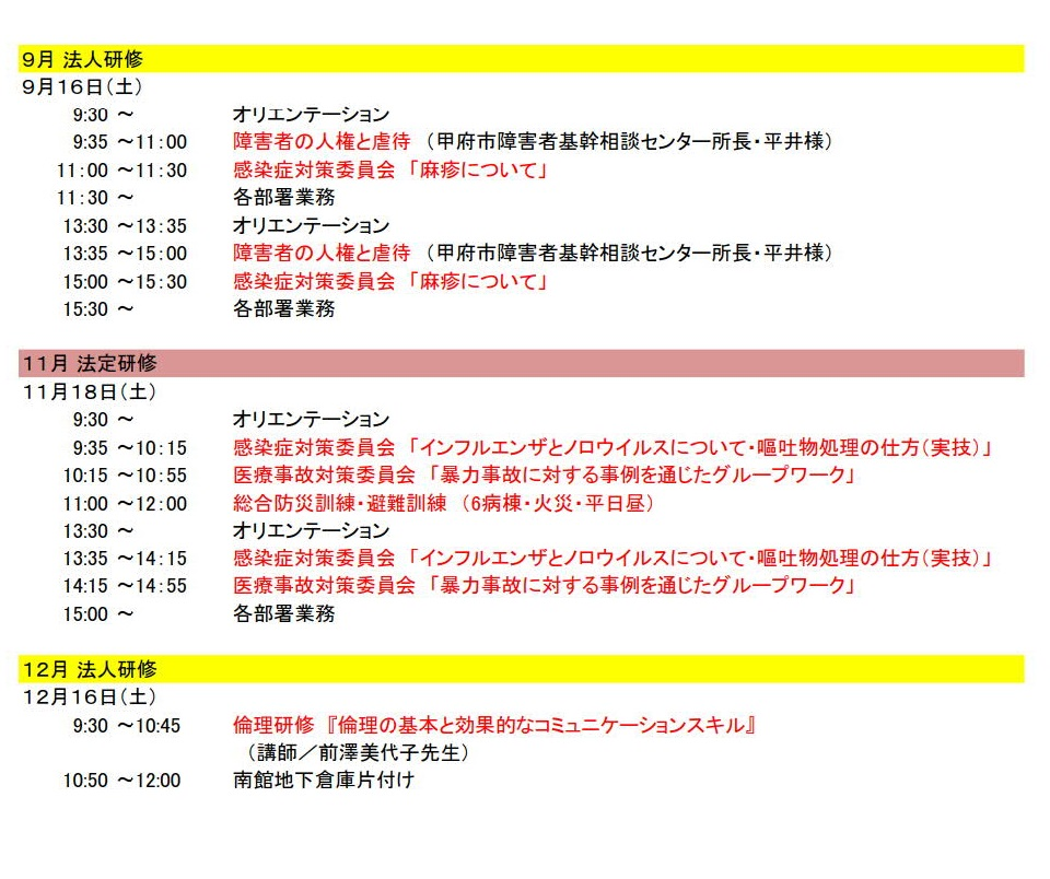 H28~H29土曜研修実績_2